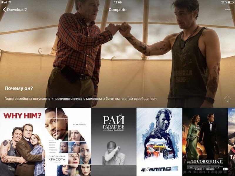 films-ios-many-min