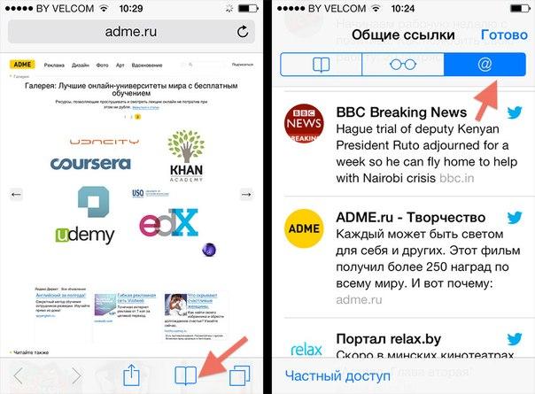 советы iOS 7