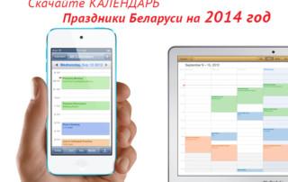 Календарь 2014 iPhone