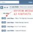 Как скачать музыку из Контакта через Safari