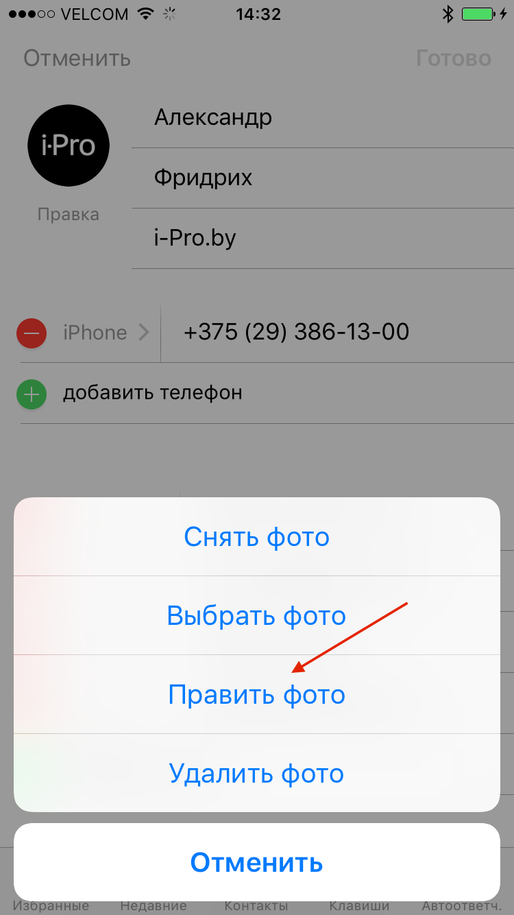 Айфон как сделать контакта на весь экран