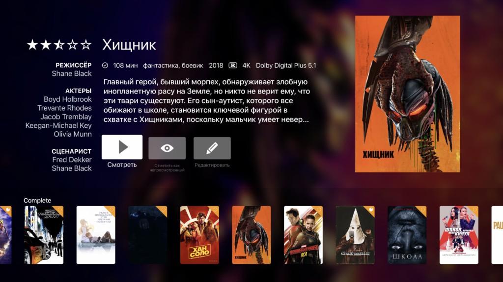 Домашний медиасервер Apple TV для просмотра фильмов и сериалов