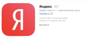 yandexapp